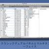 通常3600円の多機能2画面ファイラ「Total Manager」が120円に。本日のMacアプリセールまとめ