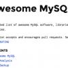Awesome MySQL - MySQLのことならなんでもわかる厳選リンク集