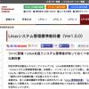 エルピーアイジャパン、「Linuxシステム管理標準教科書」を無償公開