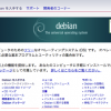 「Debian GNU/Linux 8.1(Jessie)」がリリース