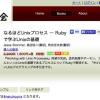 達人出版会、「なるほどUnixプロセス ― Rubyで学ぶUnixの基礎」の半額セールを開催中