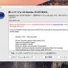 【悲報】長年Mac用の無料アンチウィルスソフトとして親しまれてきた「ClamXav」が完全有料化へ移行