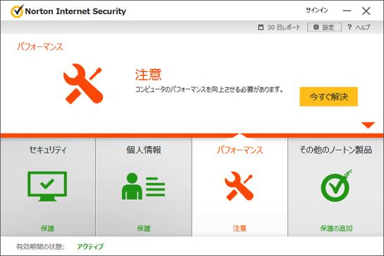 ノートンインターネットセキュリティ