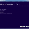 【Tips】「Windows 10」無償アップグレード版をクリーンインストールする方法(暫定版)