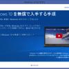【Tips】待ちきれない?予約した「Windows 10 無償アップグレード」を今すぐ実行する方法