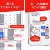 「ATOK for iOS 1.4.3」がリリース - 英単語の入力がより便利に