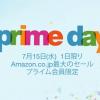 7.15 Amazon史上最大のセール「プライムデー」開催へ