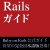 達人出版より「Railsガイド」発売、リリース記念でセール中