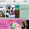 【Tips】iTunesを使って「Apple Music」の自動更新をオフにする方法