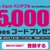 セブンイレブン「iTunes Card バリアブル」購入キャンペーンを開催中