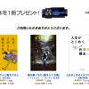 Amazonプライムデーで、SF名作「星を継ぐもの」が無料でゲットできる!