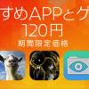 【要チェック】Apple、24個の人気iOSアプリを120円均一で販売する太っ腹セールを開催中(解説付)