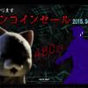 iOS用「かまいたちの夜」や「428」など名作ゲームが480円に!「Summerワンコインセール!!」開催中