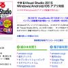 Amazon、Kindleストアで「できるVisual Studio 2015」が半額セール中