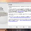 Apple、OS X El Capitanをサポートした「Java for OS X 2015-001」をリリース