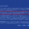 Windows 10ではWindows Updateが強制化へ