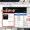 【Tips】iTunes 12のプレイリストでアートワークを表示したり非表示にしたりする方法