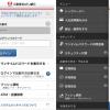 iPhone用「三菱東京UFJ銀行アプリ」がアップデート、ワンタイムパスワード機能が統合される