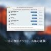 受賞歴のあるデータ復旧アプリ「Disk Drill Media Recovery」が240円に!本日のMacアプリセールまとめ