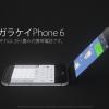 溢れるセンス!Appleガラケーコンセプト「APPLE FLIPPHONE」