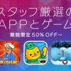 【解説付き】人気iOS用アプリが期間限定50%オフ!「スタッフ厳選のAPPとゲーム」セール開催中!!