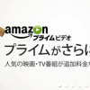 Amazon、プライム会員向けの動画配信サービス「プライム・ビデオ」を9月より開始。お値段なんと…
