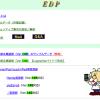 【悲報】英辞郎のテキスト形式/PDIC形式の辞書データが完全に販売中止へ