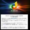 【悲報】スクエニのゲームストリーミングサービス「DIVE IN」終了