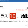 act2で「Parallels Desktop 11 for Mac」を新規購入すると10台特典がついてくる。CEOと会食も可能?