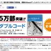 オライリー・ジャパン、「リーダブルコード」5万部突破記念セール開催中