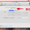 「Sophos Anti-Virus for Mac Home Edition」でオンアクセスが無効状態になったときの対策