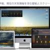 デスクトップに表示できる美しい天気予報アプリ「Living Weather HD」が150円に。本日のMacアプリセールまとめ