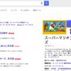 Googleのスーパーマリオ30周年祝福イースターエッグを表示する方法