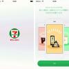 セブンイイレブン公式iOS/Androidアプリが登場。イチオシ商品や無料Wi-Fiが利用可能に