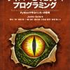 オライリージャパン、Pythonでハッカーの思考を学ぶことができる技術書「サイバーセキュリティプログラミング」を発売へ