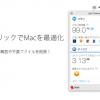 トレンドマイクロのメモリ解放アプリ「ライトクリーナー」が無料提供中の本日のMacアプリセールまとめ