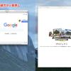 【Tips】OS X El CapitanのSplit Viewを使用する方法&使えないときのチェックポイント