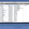 通常3600円の多機能ファイラ「Total Manager」が120円になった本日のMacアプリセールまとめ