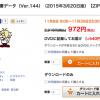 ラストチャンス!?「英辞郎の辞書データ Ver.144」が972円で特価販売中