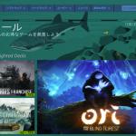 Steamのオータムセール「探索セール」が開始!GTAVが40%オフに