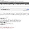 グレテックジャパン、方針を転換し「GOM Player」継続へ