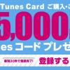 セブンイレブンで「iTunesコードプレゼント」キャンペーン始まる