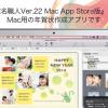 定番年賀状作成アプリ「宛名職人」が期間限定セール中の本日のMacアプリセールまとめ