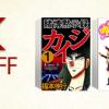 Amazon、Kindleストアで福本伸行作品が安い!「Kindle本まとめ買いセール」開催中!講談社セールも本日まで