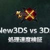 プロハンターはNew 3DSを購入すべし?任天堂が公式比較動画を公開