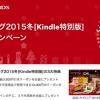 Amazon、無料Kindle本をダウンロードするだけでWiiUや3DSソフトのクーポンがもらえるキャンペーンを開催