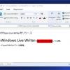 【速報】「Windows Live Writer」がついにオープンソース化を果たす - ソースコードはGitHubで公開