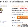 まだ間に合う!「英辞郎の辞書データ Ver.144」が1,458円で継続販売中