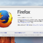 「Firefox 43」がリリース - Firefox 64-bit for Windowsがついに登場