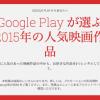Google Play、2015年の人気映画一本無料レンタルキャンペーン開催中!